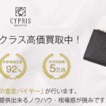 キプリス(CYPRIS)高価買取|宅配買取ブランドバイヤー