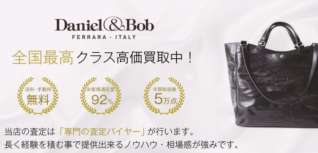ダニエル&ボブ買取が【1番高い】お店を知っていますか?|宅配買取ブランドバイヤー 画像