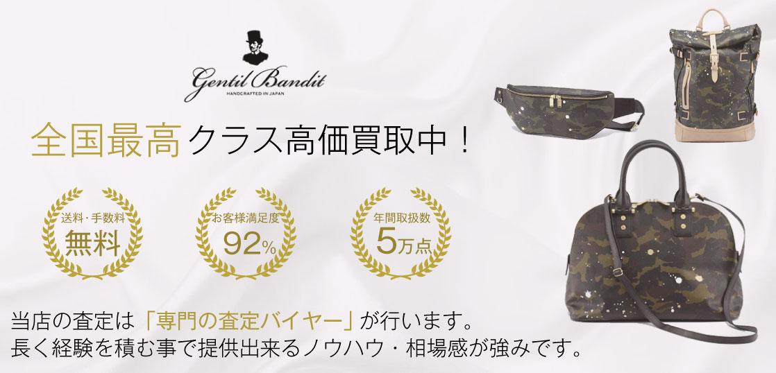 【圧倒的No.1】ジャンティバンティ買取なら宅配買取ブランドバイヤー 画像