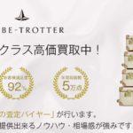 グローブトロッター(GLOBE-TROTTER)高価買取|宅配買取ブランドバイヤー