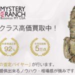 ミステリーランチ(MYSTERY RANCH)バッグ高価買取 宅配買取ブランドバイヤー
