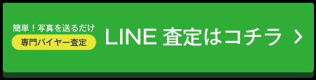 バッグLINE査定申込バナー