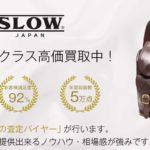 スロウ(SLOW)高価買取|宅配買取ブランドバイヤー