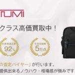 トゥミ(TUMI)高価買取 宅配買取ブランドバイヤー