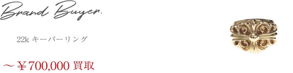 クロムハーツ 22kキーパーリング