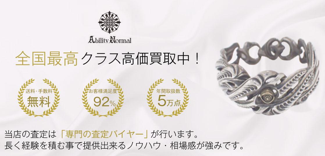アビリティノーマルNo.1買取!満足度97%!ブランド宅配買取ブランドバイヤー 画像