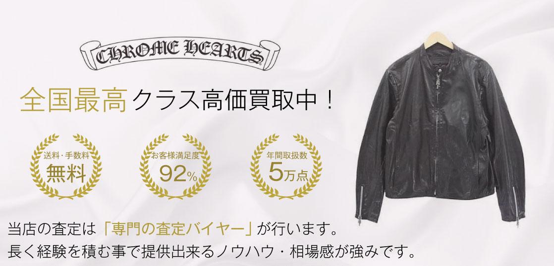 【全国No.1】クロムハーツのジャケット買取ならお客様満足度97%の宅配買取ブランドバイヤー 画像