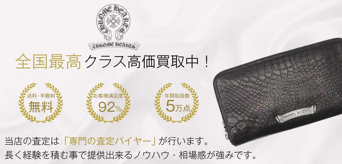 クロムハーツ 財布買取が【1番高い】お店を知っていますか?|宅配買取ブランドバイヤー