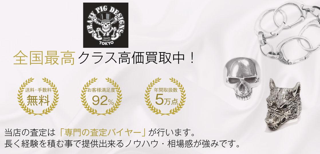 クレイジーピッグ買取実績【473点超!】|アクセサリー専門店ブランドバイヤー 画像