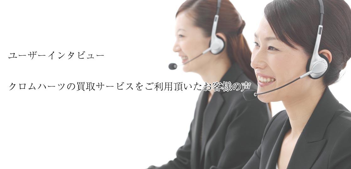 クロムハーツの買取サービスをご利用頂いたお客様インタビュー画像