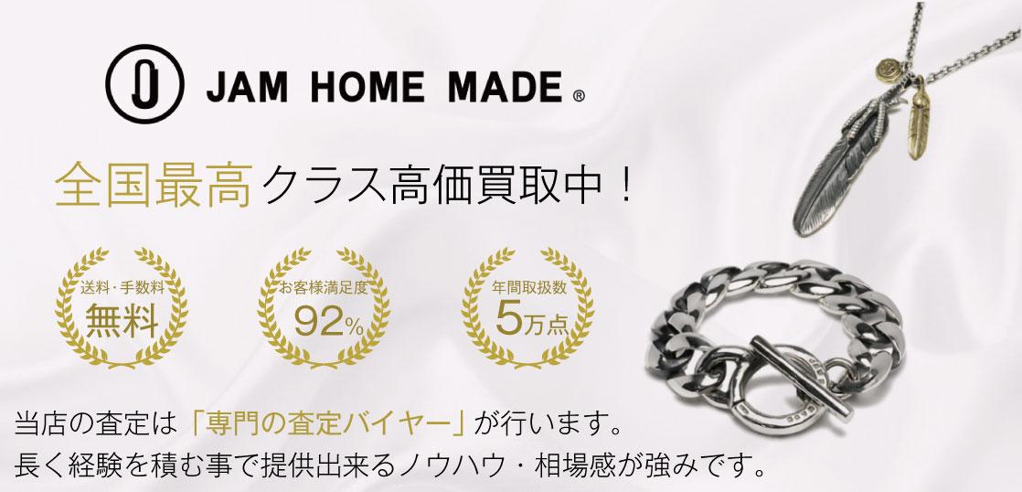 JAM HOME MADE買取No.1|アクセサリー専門店ブランドバイヤー 画像