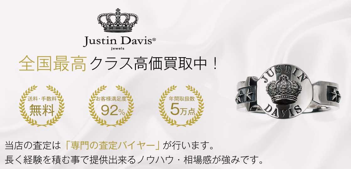 【注目‼】ジャスティンデイビスの買取なら【査定額No.1】のブランドバイヤーへ 買取画像