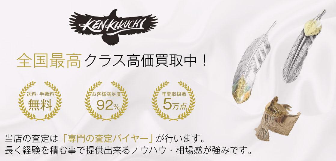 ケンキクチ買取実績【473点超!】|アクセサリー専門店ブランドバイヤー 画像