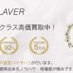 LAVER(ラバー)高価買取|宅配買取ブランドバイヤー