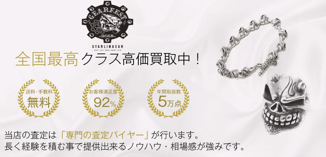 スターリンギア買取実績【473点超!】|ブランドバイヤー 画像