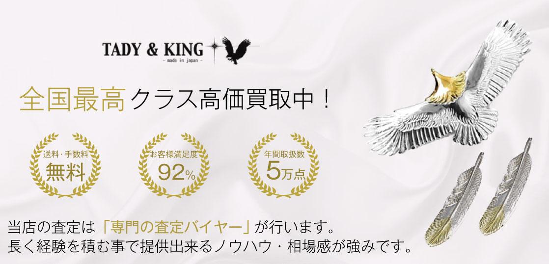 タディ&キング買取No.1|アクセサリー専門店ブランドバイヤー 画像