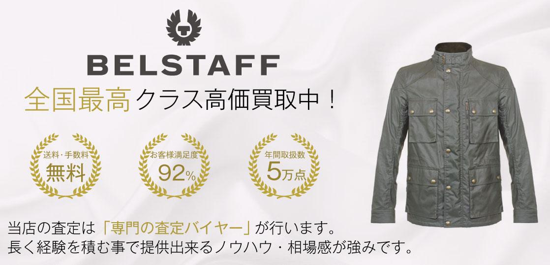 ベルスタッフNo.1買取!満足度97%!ブランド古着専門店ブランドバイヤー 画像