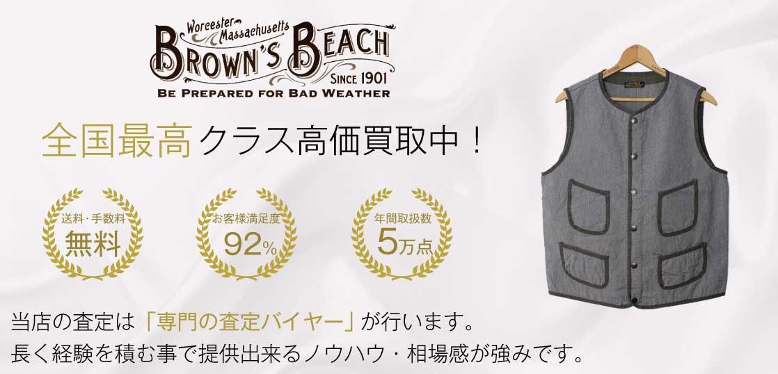 ブラウンズビーチ(BROWN'S BEACH)高価買取|宅配買取ブランドバイヤー