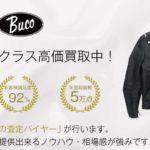 ブコ(Buco)高価買取|宅配買取ブランドバイヤー