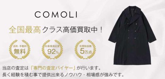 コモリ(COMOLI)高価買取|宅配買取ブランドバイヤー