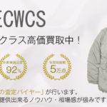 エクワックス(ECWCS)高価買取|宅配買取ブランドバイヤー 画像