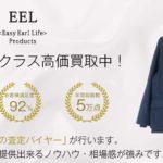 EEL(イール)高価買取|宅配買取ブランドバイヤー