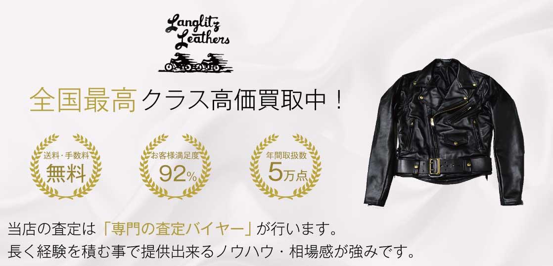 ラングリッツレザー( Langlitz Leathers)高価買取|宅配買取ブランドバイヤー