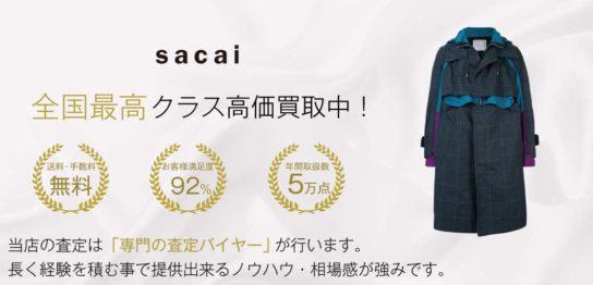 sacai(サカイ)高価買取|宅配買取ブランドバイヤー