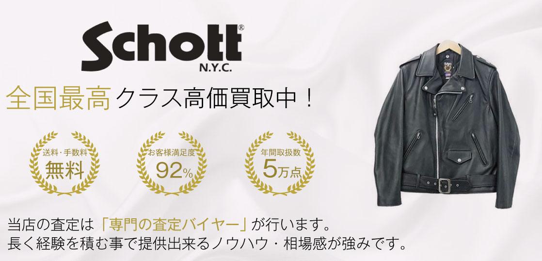 【全国No.1】ショット(Schott)買取ならお客様満足度97%のブランド古着専門店ブランドバイヤー 画像