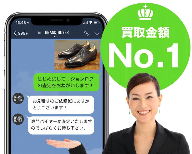 大好評LINE査定!