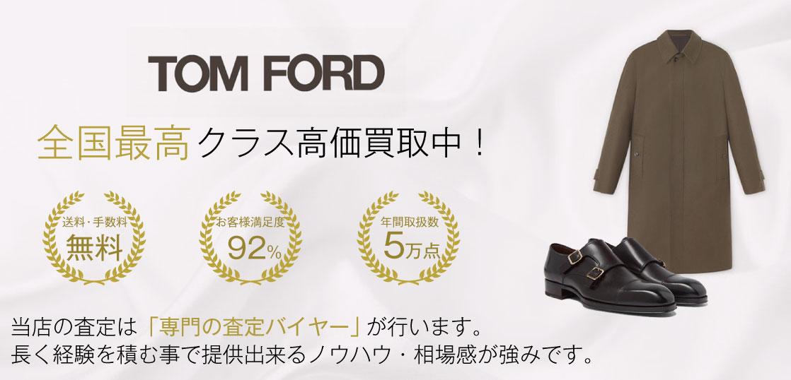 トムフォードNo.1買取!満足度97%!ブランド古着専門店ブランドバイヤー 画像