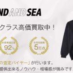 ウィンダンシー(WIND AND SEA)高価買取|宅配買取ブランドバイヤー