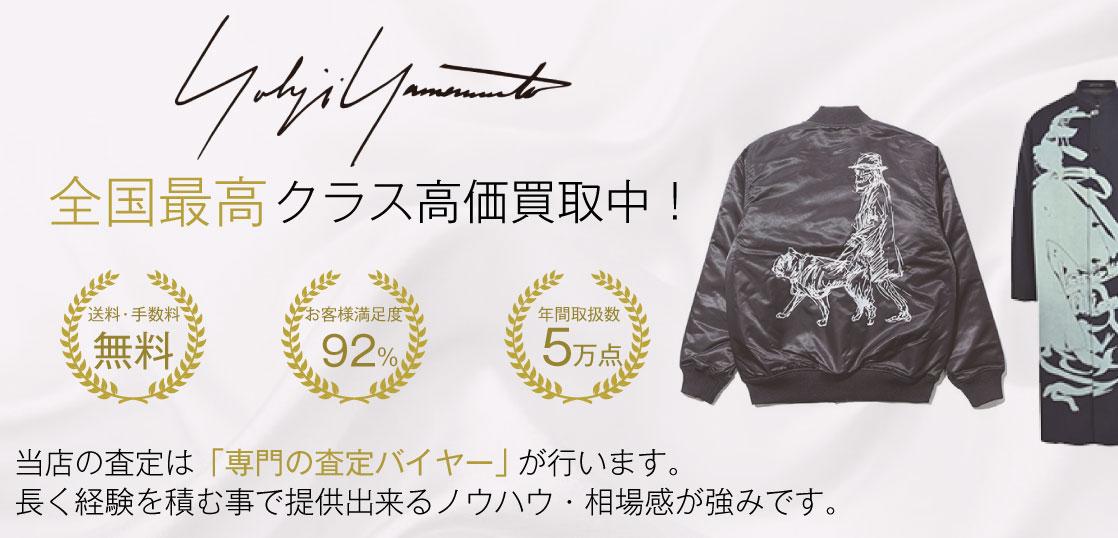 【全国No.1】ヨウジヤマモト買取ならお客様満足度97%のブランド古着専門店ブランドバイヤー 画像