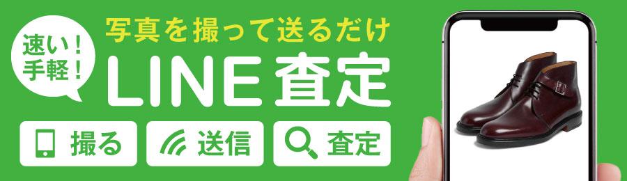 靴LINE査定バナー