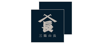 三陽山長ロゴ画像