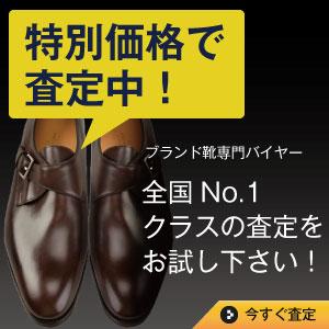 ブランド靴高価買取中!