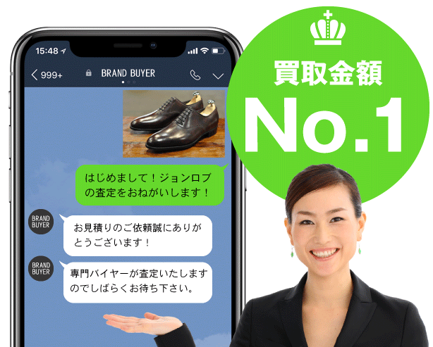 あなたの靴LINEで買取金額調べてみませんか?