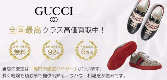 グッチ スニーカー買取ならお客様満足度97%の宅配買取ブランドバイヤー 画像