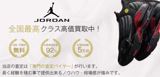 【エアジョーダン14高価買取中】スニーカーを査定するなら宅配買取ブランドバイヤーへ 画像