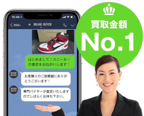 スニーカーLINE査定