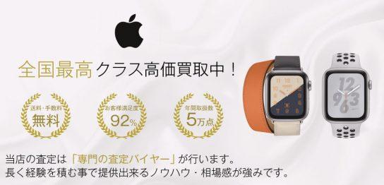 アップルウォッチ【No.1買取】の宅配買取ブランドバイヤー 画像