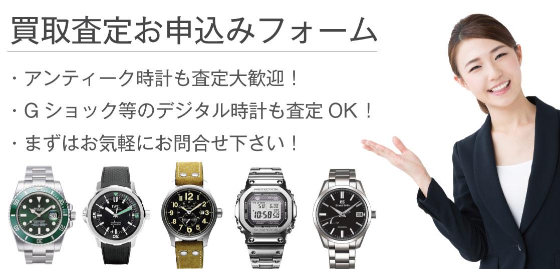 ブランドバイヤー時計査定お申込みフォーム画像