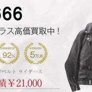 666高価買取!LJW-1 サイドベルト ライダースの査定ならブランドバイヤーへ!