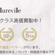 アルアバイル(allureville)高価買取|宅配買取ブランドバイヤー