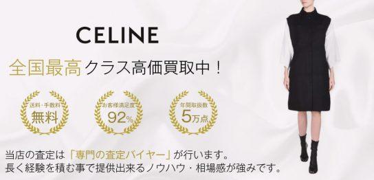 セリーヌ ワンピースNo.1買取!満足度97%!ブランド古着専門店ブランドバイヤー 画像