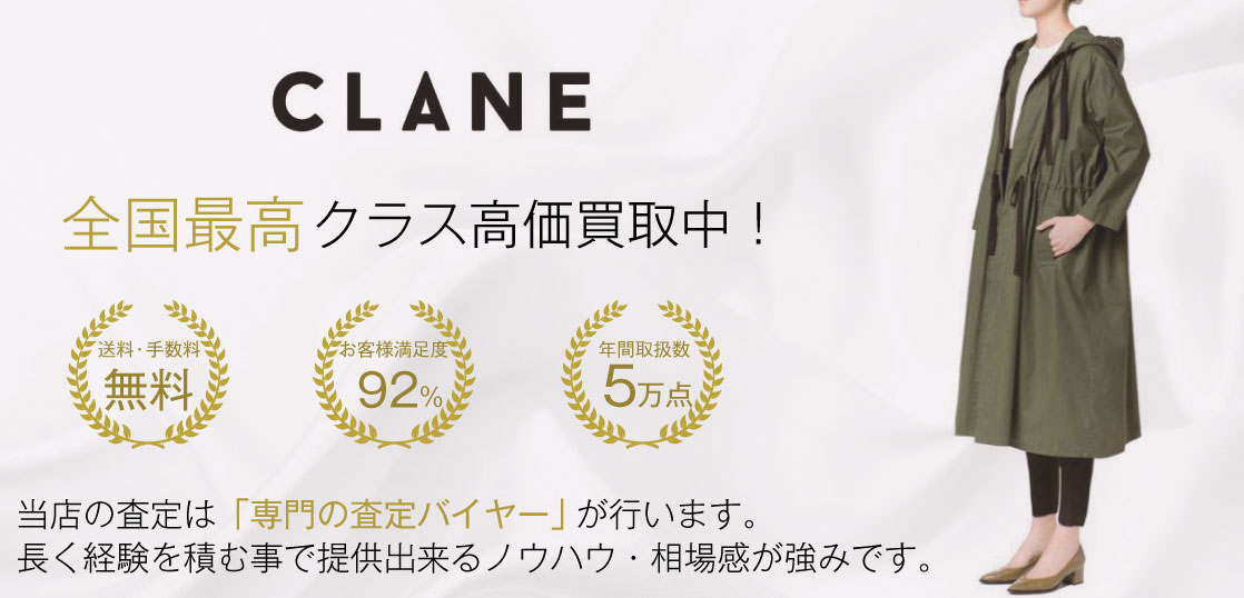 クラネ【No.1買取】の宅配買取ブランドバイヤー 画像