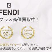 フェンディ ワンピース【No.1買取】の宅配買取ブランドバイヤー 画像