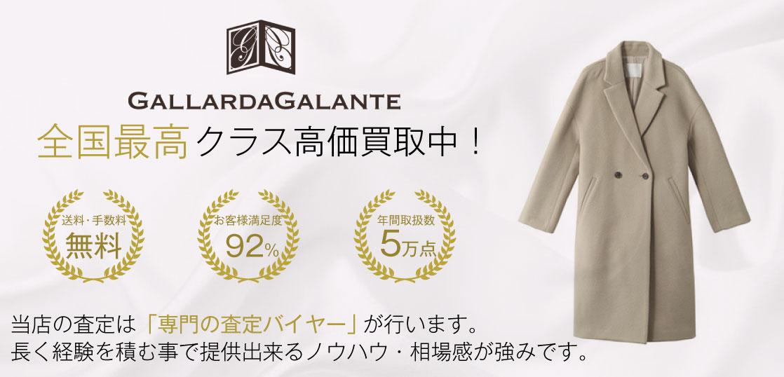 【買取No.1】ガリャルダガランテの売却ならブランド古着専門店ブランドバイヤー 画像
