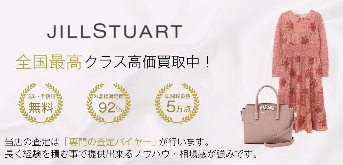 【全国No.1】ジル スチュアート買取ならお客様満足度97%のブランド古着専門店ブランドバイヤー 画像