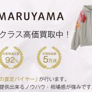 ケイタマルヤマNo.1買取!満足度97%!宅配買取ブランドバイヤー 画像